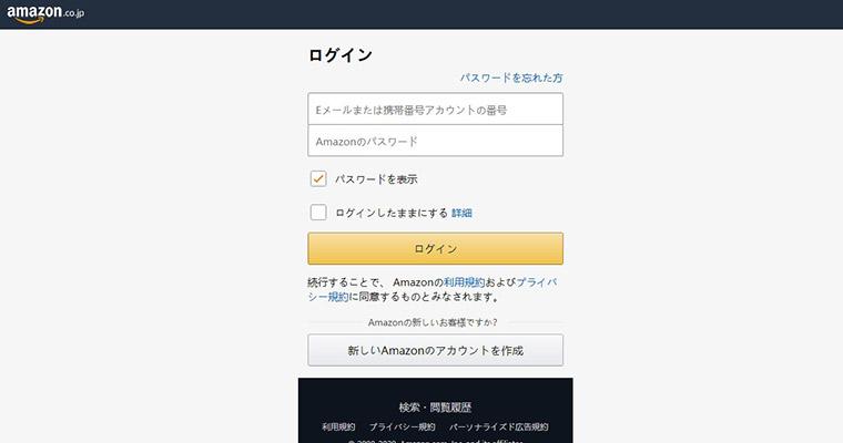 メールの中には、アカウント情報を更新する為のURLが書かれており、そのURLをクリックすると、本物のAmazonのサイトと区別のつかないくらいの偽サイトが用意されています。