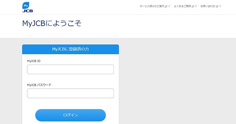 Amazonの時と同じく、本文でも不安を煽り、リンクをクリックさせ偽物のサイトに誘導し、ログイン情報を入力させ、個人情報を盗むという手口になります。参考までに、こちらはMy JCBの偽物のサイトになります。