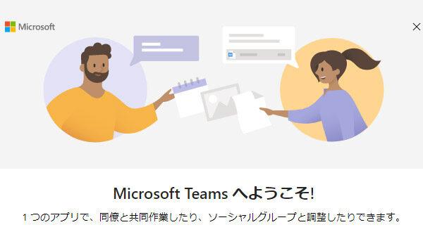 Teams のアプリでアカウント情報を削除する方法