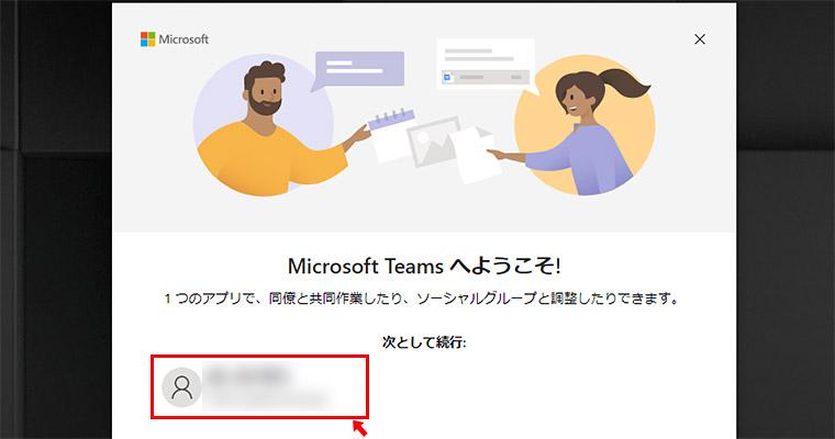 こちらの画面は、Teamsをサインアウトしてから、立ち上げた状態の画面になります。このようにアカウント名が表示されて、クリックするだけでログイン出来てしまいます。