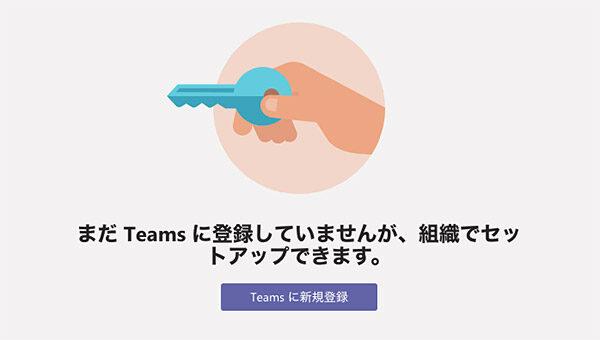 Teams のアプリにサインインできない場合の対処法
