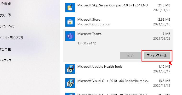 アプリの一覧が表示されますので、その中から「Microsoft Teams」を探してクリックをします。するとボタンが表示されますので、「アンインストール」をクリックして、Teamsを削除します。