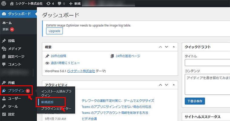 WordPressの管理画面にログインしたら、左メニューから「プラグイン」→「新規追加」をクリックしましょう。