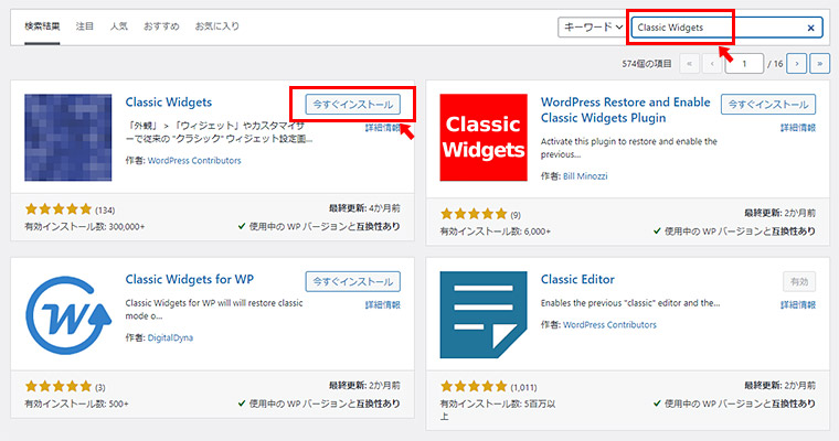 キーワードの欄で「Classic Widgets」と検索すると、作者が「WordPress Contributors」の「Classic Widgets」が表示されます。「今すぐインストール」ボタンをクリックして、プラグインをインストールしましょう。